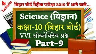 Science important objective question for class 10 | Bihar Board | Mithilanchal Express | Video-9