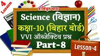 Science important objective question for class 10th | Bihar Board | Mithilanchal Express | Video-8