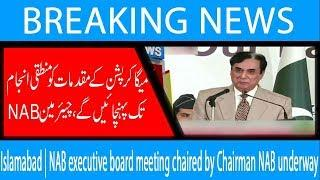 Islamabad | NAB executive board meeting chaired by Chairman NAB underway  | 14 February 2019