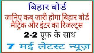जानिए कब जारी होगा बिहार बोर्ड मैट्रिक/इंटर का रिजल्ट्स  Bihar Board Latest News   MITHILANCHAL Exp