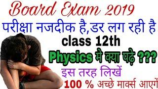 UP Board Exam 2019 news update|up board 10th time table 2019|up board 12th time table 2019