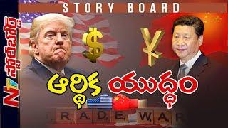 US China Trade War Tension : What will be the Impact on India | Story Board | NTV