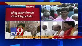 YCP demands TTD Board members resignation with immediate effect - TV9