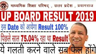 Up board result 2019 || up board result date 2019 || up board ka result kab ayega