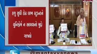 Surat: Congress' oppose in the Education Board meeting | Mantavya News