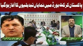 Pakistan Cricket Board Main Tabdeeli Aa Gai | Sports Page | 8 September 2018 | Express News