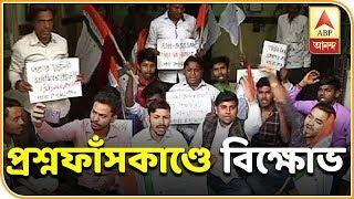 Chhatra Parishad's  Agitation at West Bengal Board of Secondary Education Office | ABP Ananda