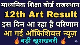 Rajasthan board Art Result Kab Aayega//Result Date/ 12th arts result 2018