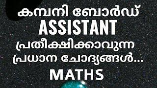 COMPANY BOARD MATHS QUESTIONS|IMPORTANT EXPECTED MATHS COMPANY|SECRETARIATE ASSISTANT|SMART WINNER