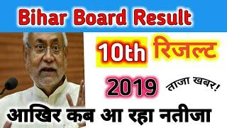 Bihar board results 2019 | Biharboard result latest news ,fix date of 10th Matric Online kaise