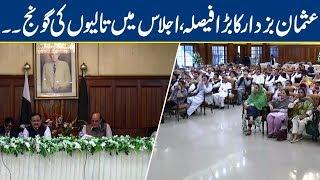 PTI Parliamentary Board's Meeting Earns Applause For Buzdar | Breaking News - Lahore News HD
