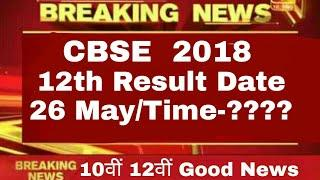 CBSE board 2018 Result Deceleard Today | Latest news CBSE 2018 | CBSE result date | 10th and 12th