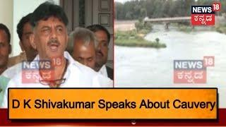 D K Shivakumar Speaks About Cauvery Water Management Board's Meeting
