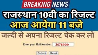 Rajasthan Rbse Board Ajmer 10th Result Date 2019/Rajasthan Rbse Board Ajmer 10th Result Kab Aayega