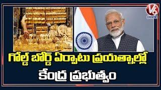 Central Government May Introduce Gold Board | V6 Telugu News