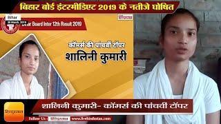 बिहार बोर्ड इंटरमीडिएट रिजल्ट 2019: मिलिए शालिनी कुमारी- कॉमर्स की पांचवीं टॉपर से