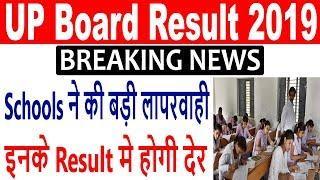 Breaking News: UP Board Result 2019| यूपी बोर्ड रिजल्ट 2019 -Schools की लापरवाही, Result मे होगी देर