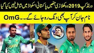 pakistan cricket board reject main player of worldcup 2019