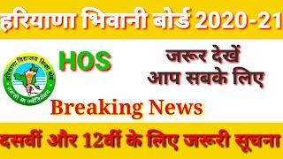 HBSE: Haryana Board 10th and 12th Latest News 2020 | Hos Big News 2020 Latest Update Fail Students