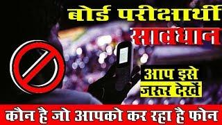 Fake calls on board result 2019 || pass examination bihar board 10th result 2019 || One Place News