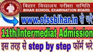 How To Fill Bihar Board Intermediate/11th Admission Online Form | Graduation Form 2018 |Step By Step