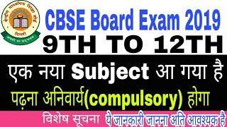 CBSE Board Exam 2019 news update|cbse board admit card 2019