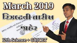 March 2019 Board Exam Result Date | 12th Science & GUJCET | Final Date