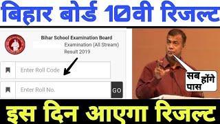 Bihar Board Class 10 Result कब आएगा बताया बिहार बोर्ड अध्यक्ष आनंद किशोर ने | Study Channel