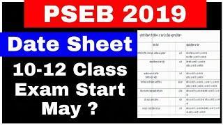 PSEB 2019 Date Sheet Good News 10th and 12th Class || Punjab Board 2019 date sheet latest news