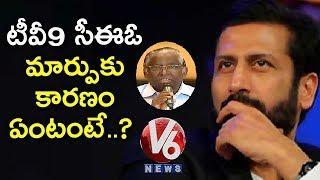 Reasons Behind TV9 Ravi Prakash Removed As CEO | TV9 Board Member Sambasiva Rao Press Meet | V6 News