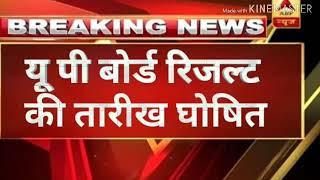 10th 12th result 2019 latest news , up board latest news .