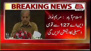 PML N Board Approves Maryam's Candidacy From NA 127 - Abbtakk News