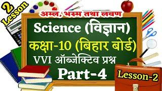 Science Important Objective Question for Class 10th | Bihar Board | Mithilanchal Express | Video-4