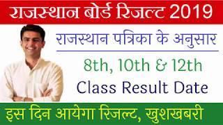 Rajasthan board 8th 10th 12th Class Result kab Aayega| RBSE Ajmer News| राजस्थान बोर्ड रिजल्ट 2019