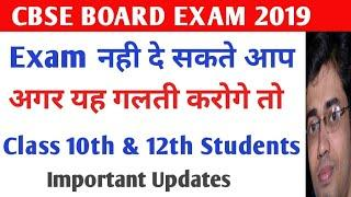 CBSE New Updates 2019 | CBSE Board Exam 2019 |Cbse News For Class 12th and 10th Students