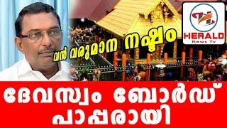 ദേവസ്വം ബോർഡ് പാപ്പരായി TRAVANCORE DEVASWOM BOARD M PADMAKUMAR_Herald News Tv