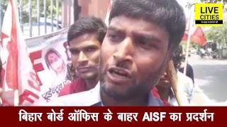 Bihar Board के खिलाफ AISF का प्रदर्शन, बोले- Anand Kishore नहीं सुन रहे छात्रों की बात l LiveCities