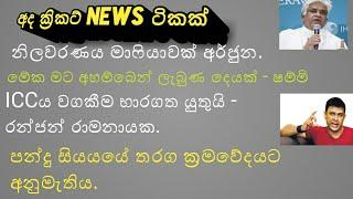 Today cricket news combo. Arjuna ranatunga clear about cricket board election