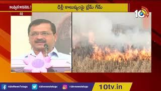 ఢిల్లీలో హైఅలర్ట్ | Pollution Control Board High Health Emergency Alerts In Delhi | 10TV News