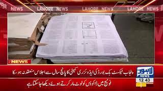 Punjab Curriculum and Textbook Board faces administrative crisis