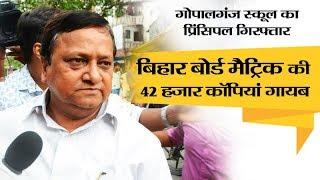 Bihar Board Result 2018 II Gopalganj School Principal arrested in patna