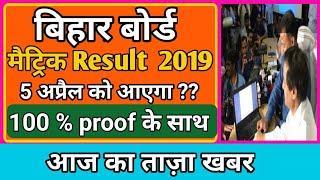 Bihar board 10th result 2019   बिहार बोर्ड मैट्रिक रिजल्ट 5 April आयेगा ??    Bseb 10th result 2019