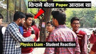 Students Reaction on CBSE 12TH Class PHYSICS Exam ||  Feedback And Review