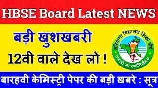 Haryana Board : 12वी वाले जरूर देखें l Haryana Board Latest News ???? Today- Trend Things