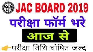 JAC BOARD 2019 Latest update news हर परीक्षा केंद्र में सीसीटीवी की निगरानी। exam form notification