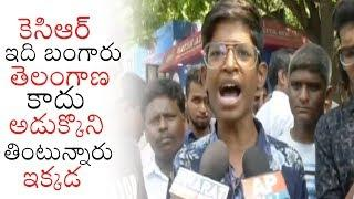 Telangana Students Fires On CM KCR and Inter Board Officers | Mistakes In Inter Results 2019 | DC