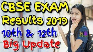 CBSE Board Exam Result Date 2019 LATEST NEWS TODAY | CLASS 12 & 10th BIG Update | Result Kab Aayega