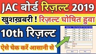 Jac Board 10th Result 2019 Declare   Jac 10th Result Kaise Check Kare   Jac Board Result 2019