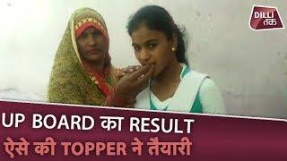 UP BOARD की GHAZIABAD TOPPER ने कैसे किया TOP ....जानें इस VIDEO में | Dilli Tak