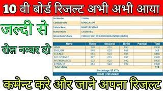 Rbse 10th board result live !! Rajasthan 10th board result kab ayega !! 10 board result kese dekhe